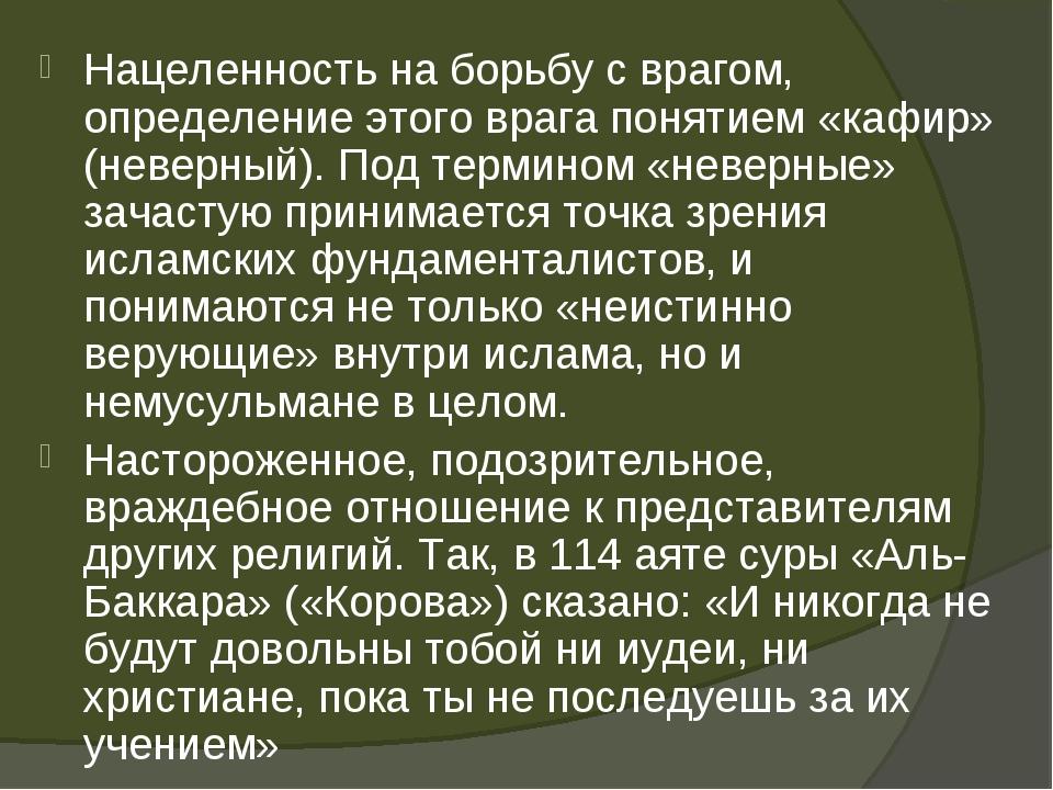 Нацеленность на борьбу с врагом, определение этого врага понятием «кафир» (не...