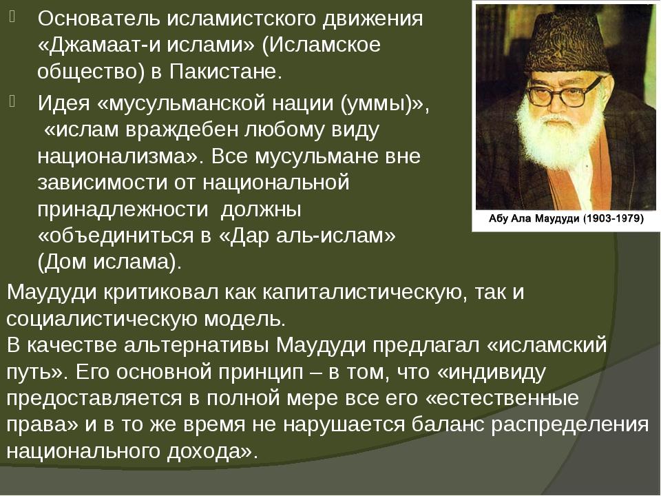 Основатель исламистского движения «Джамаат-и ислами» (Исламское общество) в П...