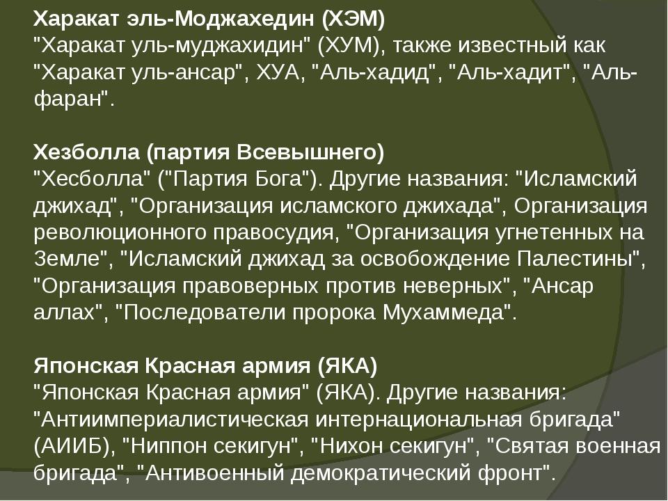 """Харакат эль-Моджахедин (ХЭМ) """"Харакат уль-муджахидин"""" (ХУМ), также известный..."""