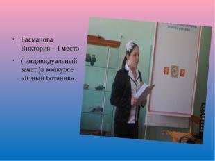 Проект «Заповедная зона Украины» Участие в конкурсе Борисовская Александра (1