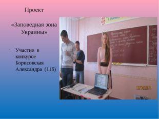 Конкурс «Кормушка» Приняли участие во всеукраинской акции «Кормушка» учащиеся