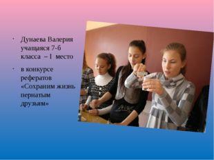 Конкурс «Гармонизация растительного мира Крыма» Участие в конкурсе Борисовска