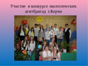 I место среди школ г. Керчи