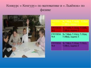 Декады «Точных наук.» «Конкурс математических презентаций» 10-11 классы учите