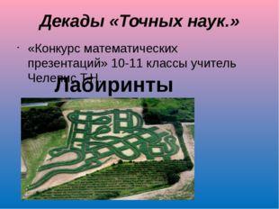 Презентации подготовленные учащимися 10-х классов СИММЕТРИЯ В ПРИРОДЕ «Золото