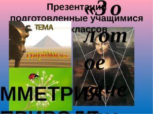 Декады «Точных наук.» проведен математический вечер «Праздник точных наук» Ма