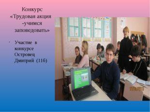 Всеукраинский конкурс «Колосок» Приняли участие учащиеся 2-х, 3-х, 4-х, 5-х,