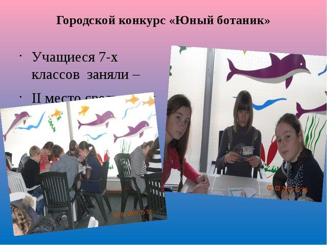 Басманова Виктория – I место ( индивидуальный зачет )в конкурсе «Юный ботани...