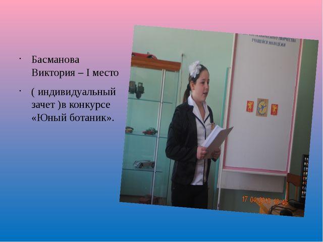 Проект «Заповедная зона Украины» Участие в конкурсе Борисовская Александра (1...