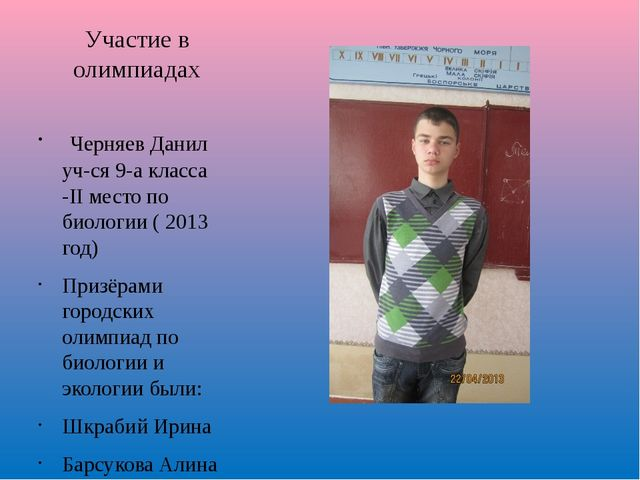 Пурьевич Николай учащийся 10-а класса – I место по химии ( 2012-2014 г.) Мен...
