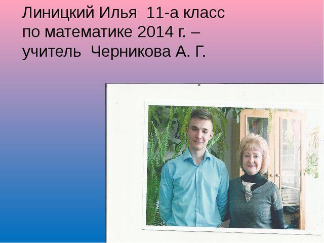 Призёры городских олимпиад Антропова Анна 11-а класс по предмету ИКТ 2014 г....