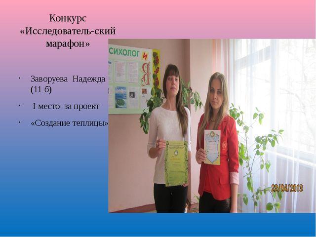 Конкурс «Галерея комнатных растений» Участие Разоренова Ксения (11б)