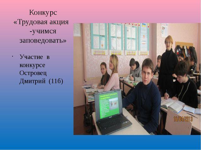 Всеукраинский конкурс «Колосок» Приняли участие учащиеся 2-х, 3-х, 4-х, 5-х,...