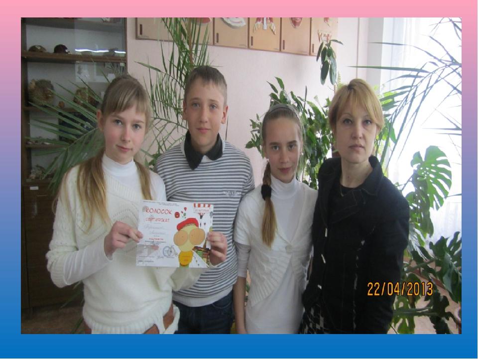 Городской конкурс «Юный ботаник» Учащиеся 7-х классов заняли – II место среди...