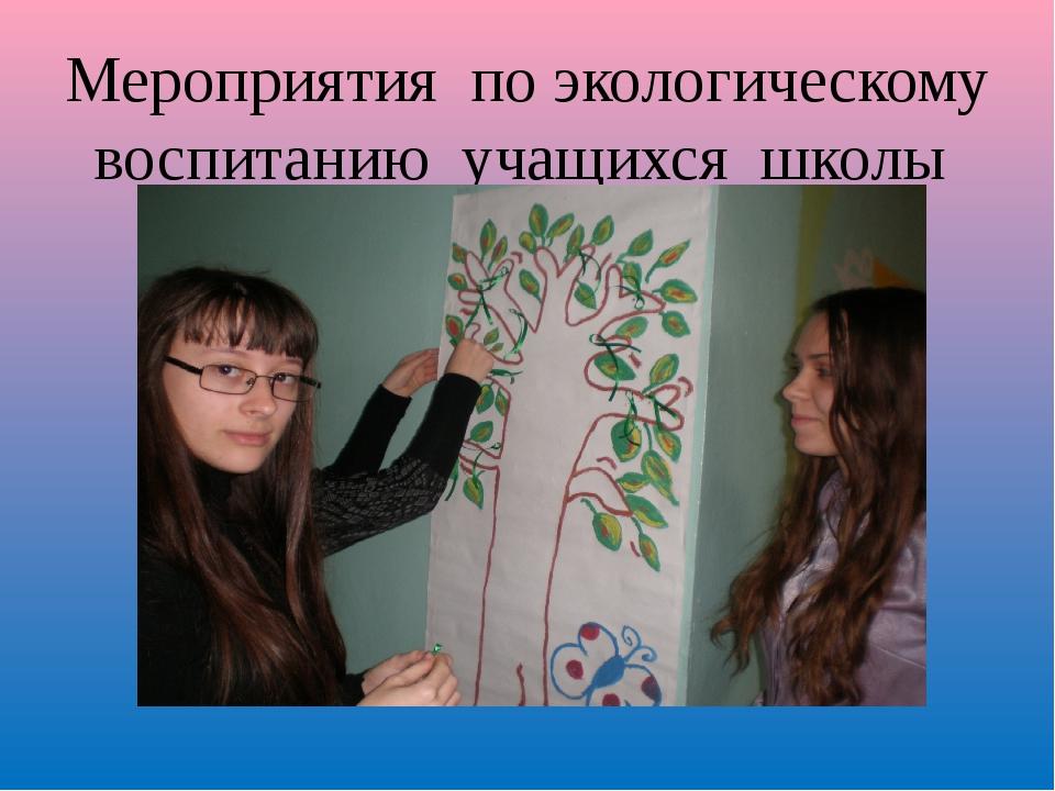 Участие в проведении общешкольных мероприятий « День Земли» « Чернобыль- боль...