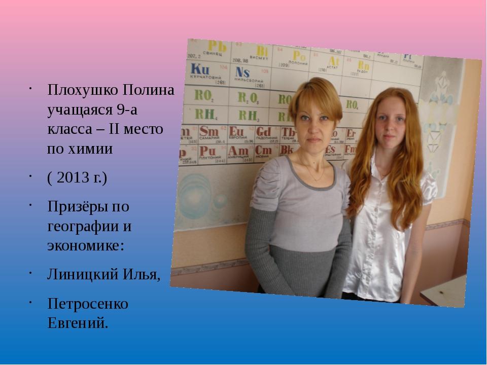Линицкий Илья 11-а класс по математике 2014 г. –учитель Черникова А. Г.
