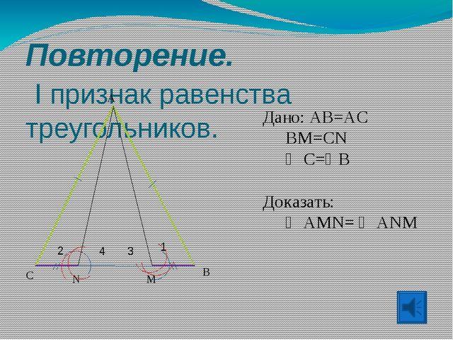 Повторение. I признак равенства треугольников. A B C Дано: AB=AC BM=CN  C=...