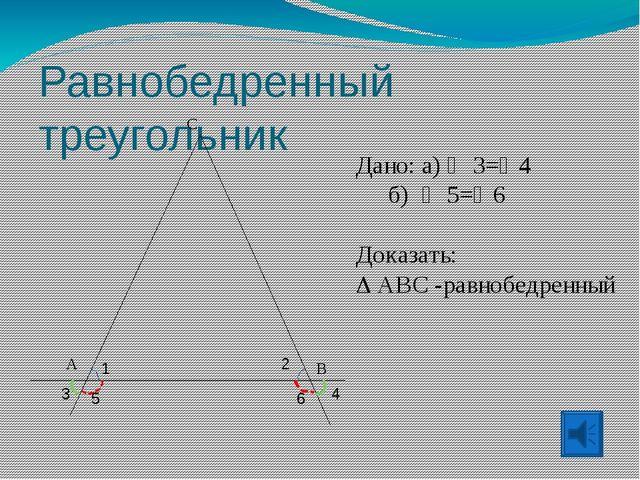 Равнобедренный треугольник Дано: а)  3=4 б)  5=6 Доказать:  ABC -равноб...