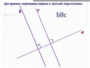 a b c bIIc Две прямые, перпендикулярные к третьей, параллельны.