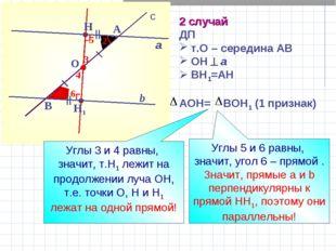 6 4 О 3 Углы 5 и 6 равны, значит, угол 6 – прямой . Значит, прямые a и b перп