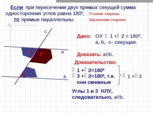 при пересечении двух прямых секущей сумма односторонних углов равна 1800, пр