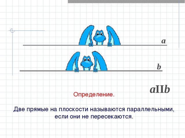 Определение. Две прямые на плоскости называются параллельными, если они не пе...
