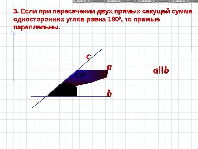 3. Если при пересечении двух прямых секущей сумма односторонних углов равна...