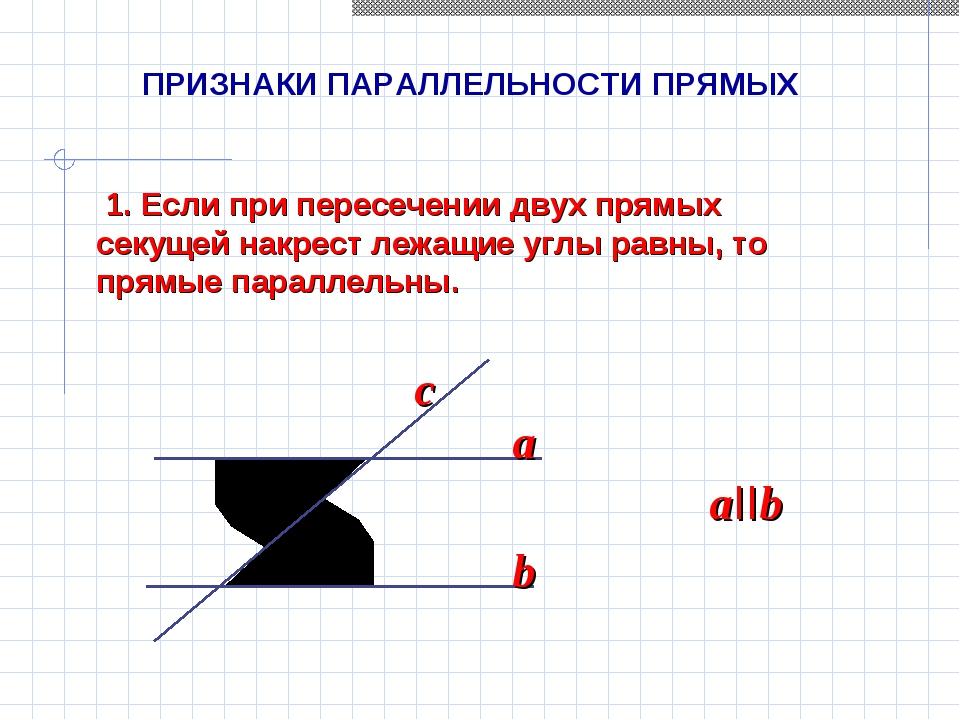 1. Если при пересечении двух прямых секущей накрест лежащие углы равны, то п...