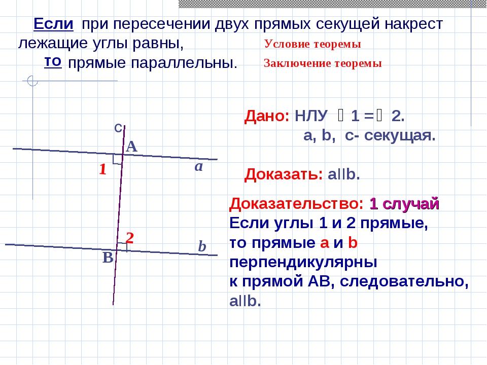 при пересечении двух прямых секущей накрест лежащие углы равны, прямые парал...