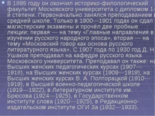 В 1895 году он окончил историко-филологический факультет Московского универси