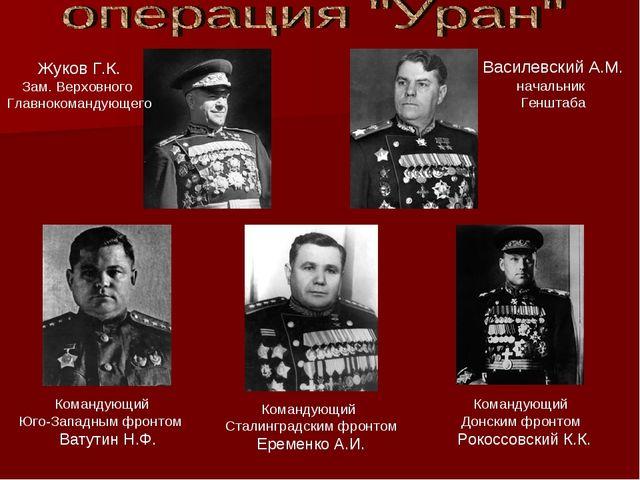 Жуков Г.К. Зам. Верховного Главнокомандующего Василевский А.М. начальник Генш...