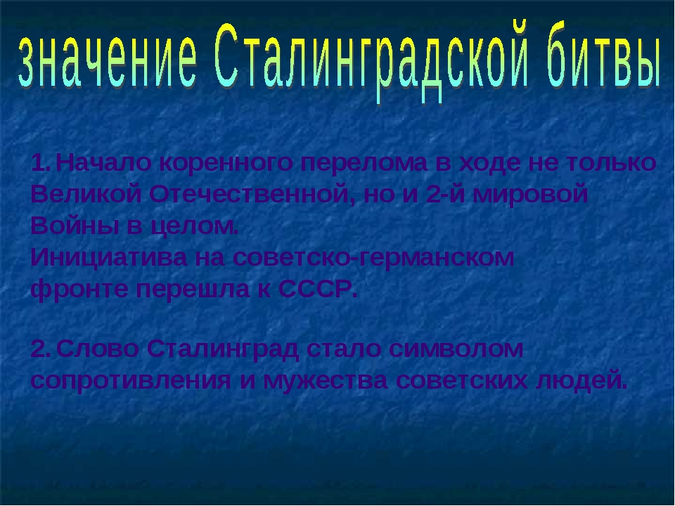 Начало коренного перелома в ходе не только Великой Отечественной, но и 2-й ми...