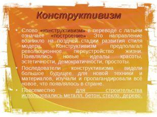Конструктивизм Слово «конструктивизм» в переводе с латыни означает «построени