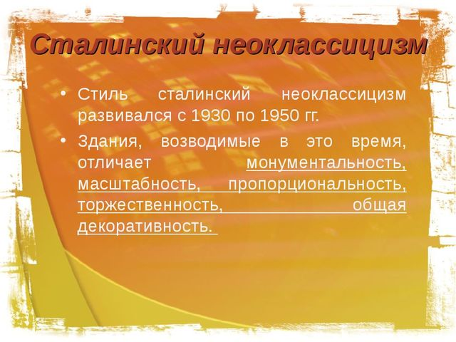 Сталинский неоклассицизм Стиль сталинский неоклассицизм развивался с 1930 по...