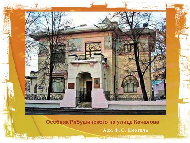 Особняк Рябушинского на улице Качалова Арх. Ф. О. Шехтель