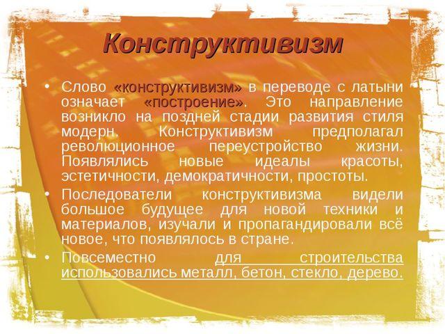 Конструктивизм Слово «конструктивизм» в переводе с латыни означает «построени...