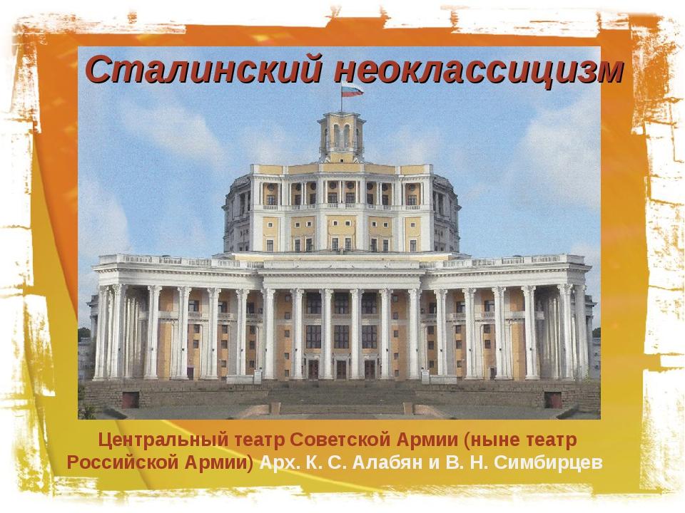 Центральный театр Советской Армии (ныне театр Российской Армии) Арх. К. С. Ал...