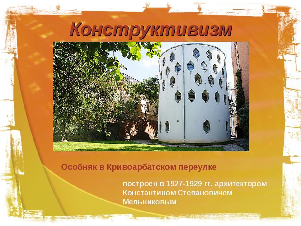 Конструктивизм Особняк в Кривоарбатском переулке  построен в 1927-1929 гг. а...