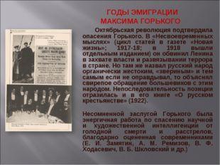 ГОДЫ ЭМИГРАЦИИ МАКСИМА ГОРЬКОГО Октябрьская революция подтвердила опасения Г