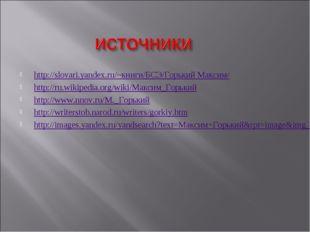 http://slovari.yandex.ru/~книги/БСЭ/Горький Максим/ http://ru.wikipedia.org/w