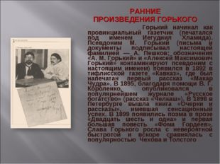 РАННИЕ ПРОИЗВЕДЕНИЯ ГОРЬКОГО Горький начинал как провинциальный газетчик (пе