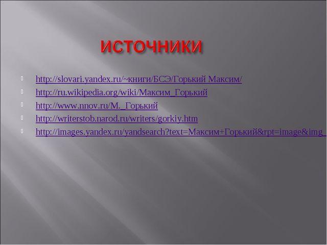 http://slovari.yandex.ru/~книги/БСЭ/Горький Максим/ http://ru.wikipedia.org/w...