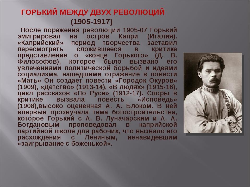 ГОРЬКИЙ МЕЖДУ ДВУХ РЕВОЛЮЦИЙ (1905-1917) После поражения революции 1905-07 Г...