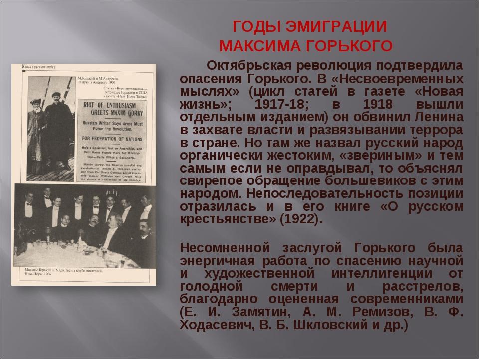 ГОДЫ ЭМИГРАЦИИ МАКСИМА ГОРЬКОГО Октябрьская революция подтвердила опасения Г...