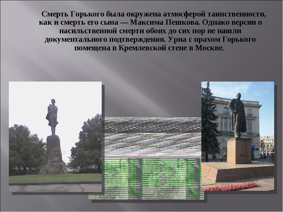 Смерть Горького была окружена атмосферой таинственности, как и смерть его сы...