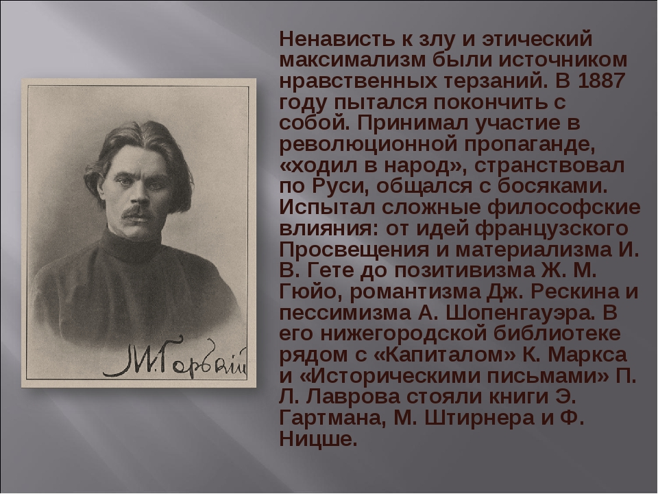 Ненависть к злу и этический максимализм были источником нравственных терзаний...