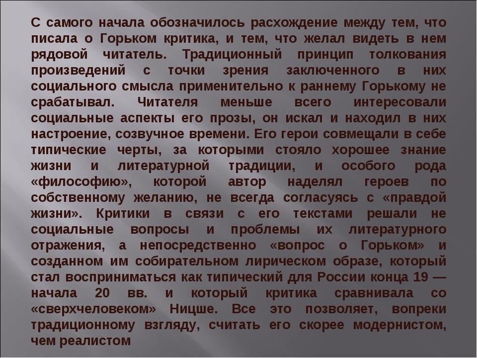 С самого начала обозначилось расхождение между тем, что писала о Горьком крит...