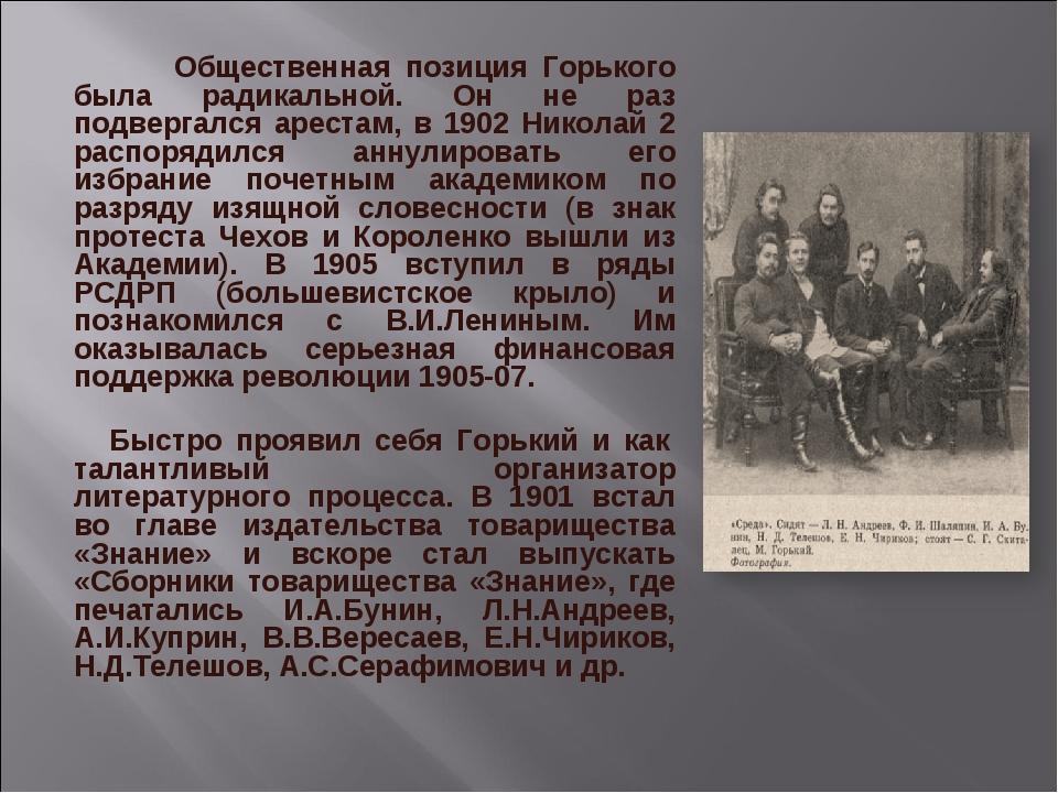 Общественная позиция Горького была радикальной. Он не раз подвергался ареста...