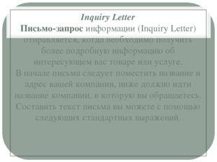 Inquiry Letter Письмо-запрос информации (Inquiry Letter) отправляется, когда