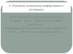 2. Указание источника информации о компании With reference to your advertisem